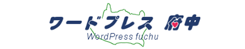 WordPress 府中