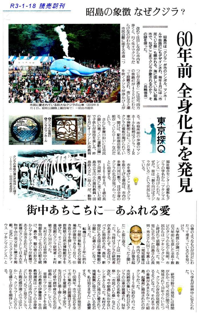 昭島クジラ