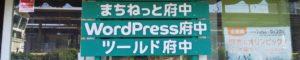 WordPress府中看板